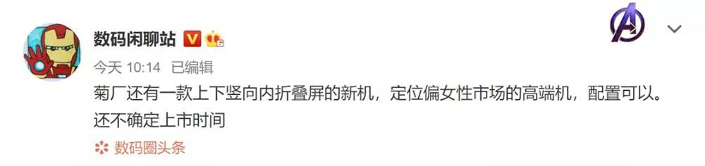 华为多款新品开售 翻折手机Mate V遭曝光插图(2)