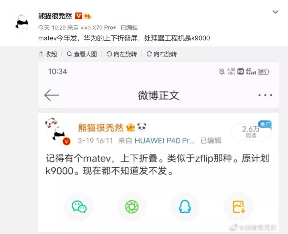 华为多款新品开售 翻折手机Mate V遭曝光插图(3)