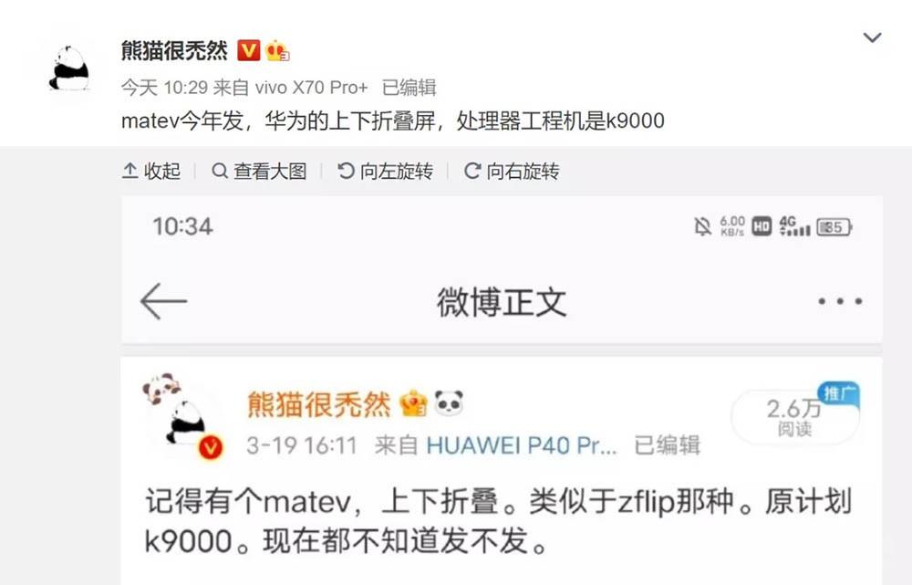 三款折叠手机年末发布 小米荣耀华为来了插图(2)