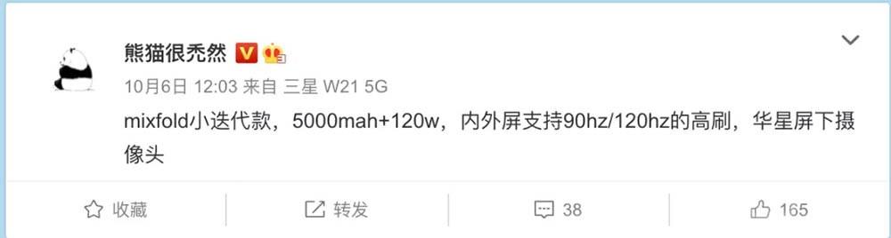 三款折叠手机年末发布 小米荣耀华为来了插图(3)