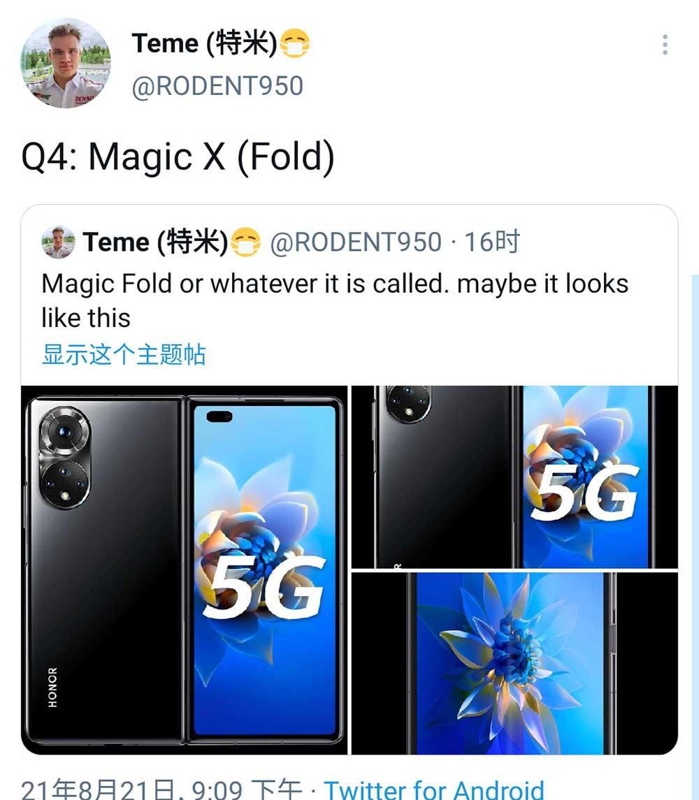 三款折叠手机年末发布 小米荣耀华为来了插图(5)