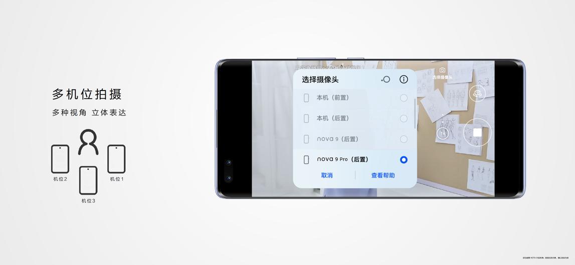 华为nova9系列HarmonyOS手机精彩耀现插图(5)