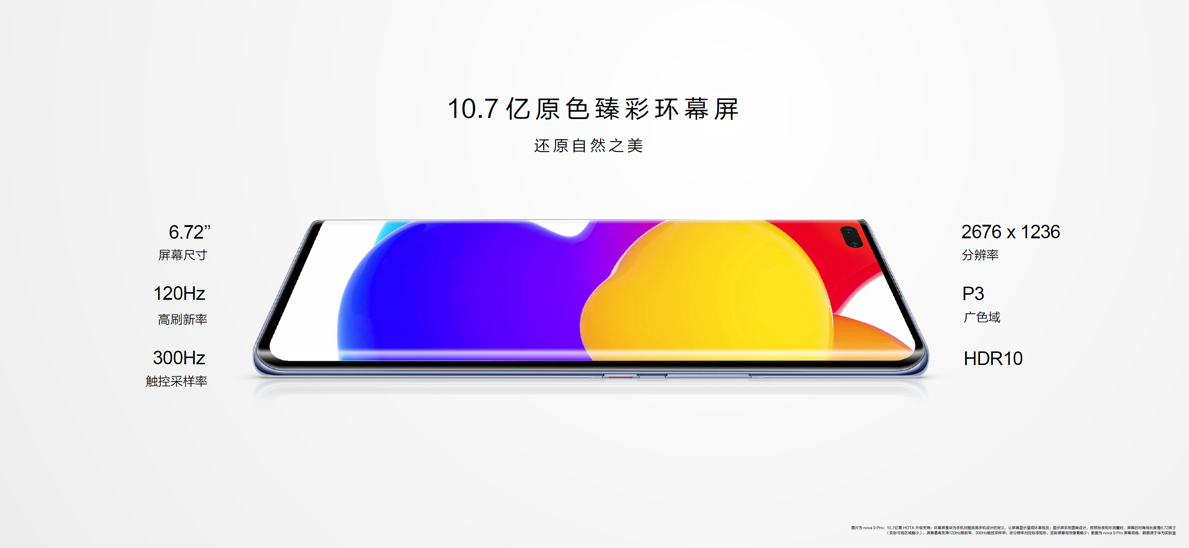 华为nova9系列HarmonyOS手机精彩耀现插图(8)