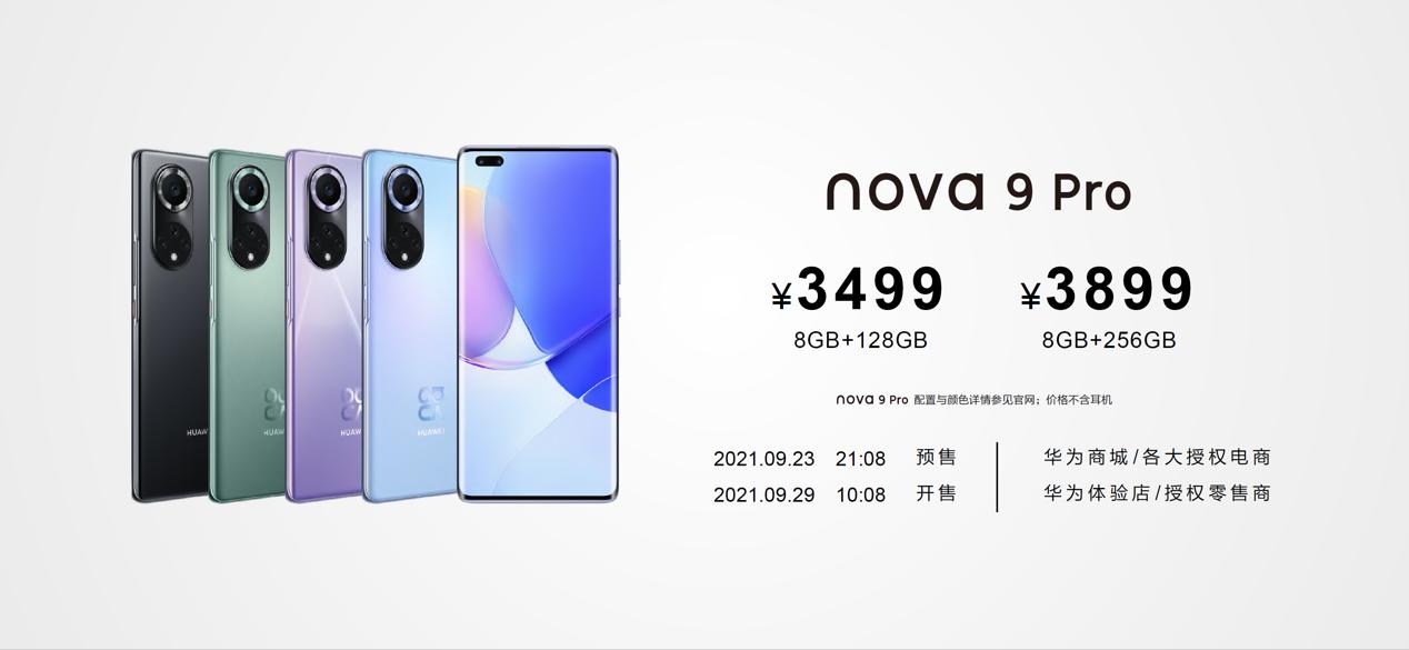 华为nova9系列HarmonyOS手机精彩耀现插图(16)