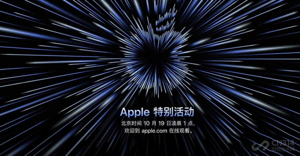 苹果发邀请函 AirPods 3和新Mac电脑将至